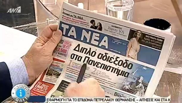 Εφημερίδες (21/11/2014)