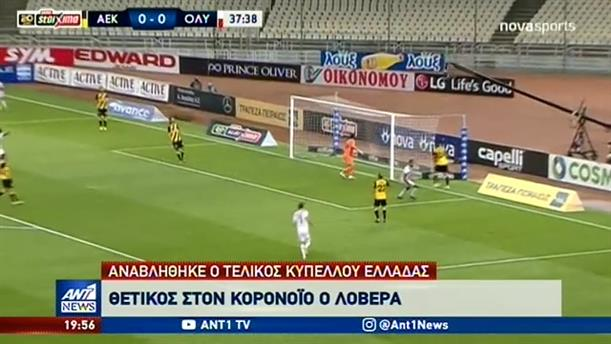 Αναβολή και… γκρίνια για τον τελικό του Κυπέλλου Ελλάδας