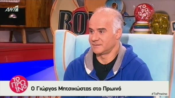 Γιώργος Μητσικώστας