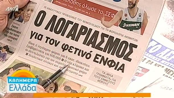 Εφημερίδες (20/05/2016)