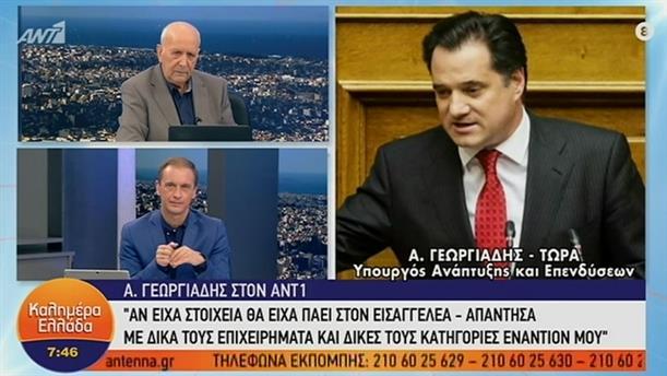 Άδωνις Γεωργιάδης – ΚΑΛΗΜΕΡΑ ΕΛΛΑΔΑ – 24/10/2019