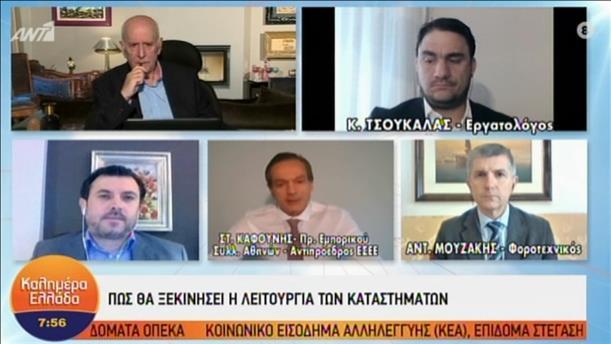 Ο Σταύρος Καφούνης στην εκπομπή «Καλημέρα Ελλάδα»