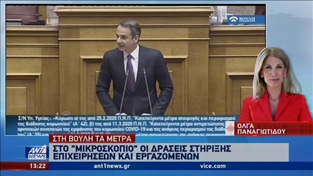 Κορονοϊός: Κόντρα πολιτικών αρχηγών στην Βουλή για τα μέτρα