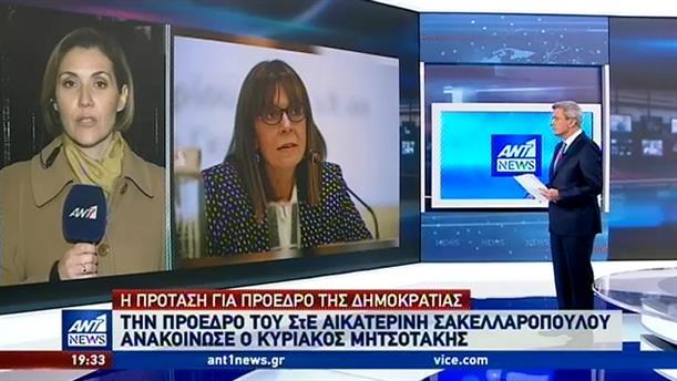 Την Αικατερίνη Σακελλαροπούλου πρότεινε ο Μητσοτάκης για ΠτΔ