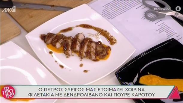 Χοιρινά φιλετάκια με δενδρολίβανο και πουρέ καρότου από τον Πέτρο Συρίγο