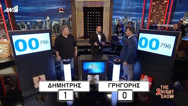 THE 2NIGHT SHOW - Δημήτρης Σταρόβας - Παιχνίδι