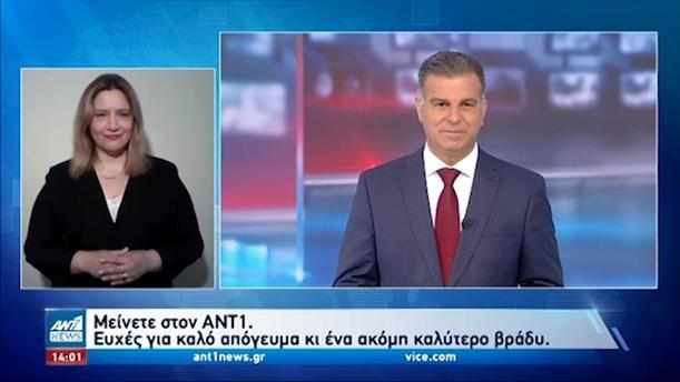 ANT1 NEWS 21-05-2021 ΣΤΗ ΝΟΗΜΑΤΙΚΗ