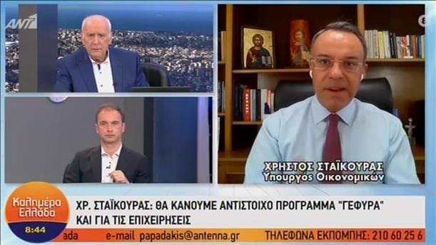 """Ο Χρήστος Σταϊκούρας στην εκπομπή """"Καλημέρα Ελλάδα"""""""