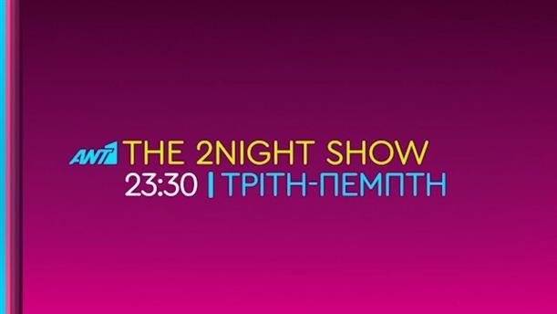 THE 2NIGHT SHOW – Τρίτη - Πέμπτη
