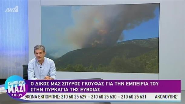 Εικονολήπτης του ΑΝΤ1 περιγράφει την εμπειρία του από την πυρκαγιά στην Εύβοια - ΚΑΛΟΚΑΙΡΙ ΜΑΖΙ – 16/08/2019