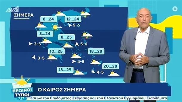 ΚΑΙΡΟΣ – ΠΡΩΙΝΟΙ ΤΥΠΟΙ - 17/10/2020
