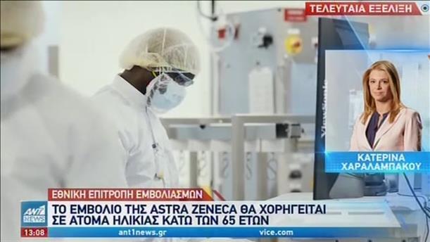Εμβόλιο AstraZeneca: θα γίνεται σε άτομα έως 64 ετών στην Ελλάδα