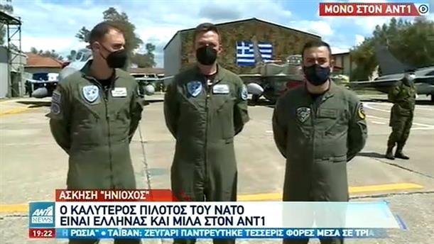 Αναστάσιος Ανδρονικάκης: Ο καλύτερος πιλότος του ΝΑΤΟ μιλάει στον ΑΝΤ1