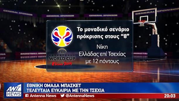 Τελευταία ευκαιρία για την εθνική Ελλάδος το ματς με την Τσεχία