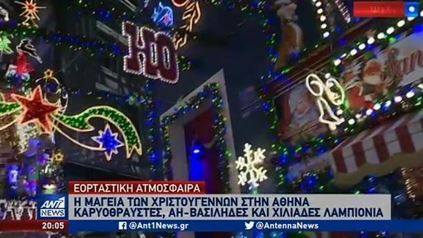 Η… μαγεία των Χριστουγέννων στην Αθήνα