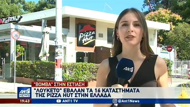 «Λουκέτο» στην Ελλάδα έβαλε η Pizza Hut