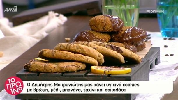 Υγιεινά cookies με βρώμη, μέλι, ταχίνι και σοκολάτα – Το Πρωινό – 5/10/2018