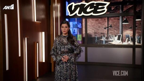 VICE – Επεισόδιο 53 – 8ος κύκλος