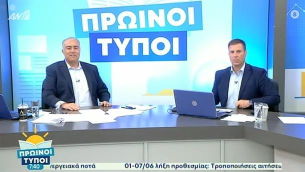 ΠΡΩΙΝΟΙ ΤΥΠΟΙ - 06/06/2020