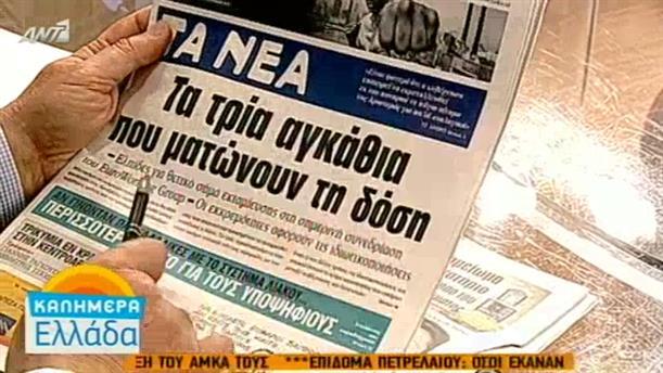 Εφημερίδες (06/06/2016)