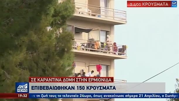 """""""Συναγερμός"""" στον Δήμο Ερμιονίδας για τα κρούσματα κορονοϊού"""