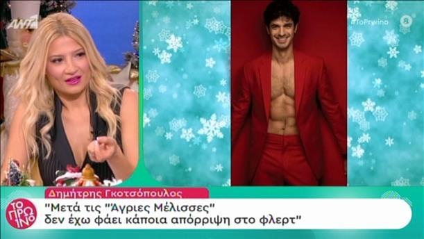 Ο Δημήτρης Γκοτσόπουλος ντύθηκε Άγιος Βασίλης