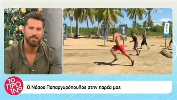 Νάσος Παπαργυρόπουλος – Το Πρωινό – 17/12/2018
