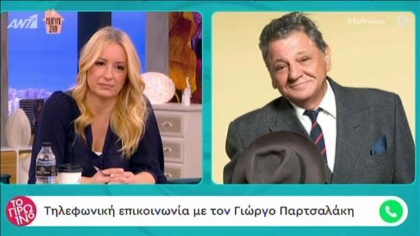Ο Γιώργος Παρτσαλάκης στην εκπομπή «Το Πρωινό»