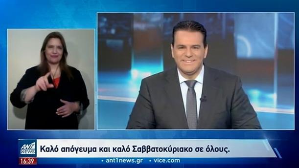 ANT1 NEWS 19-02-2021 ΣΤΗ ΝΟΗΜΑΤΙΚΗ