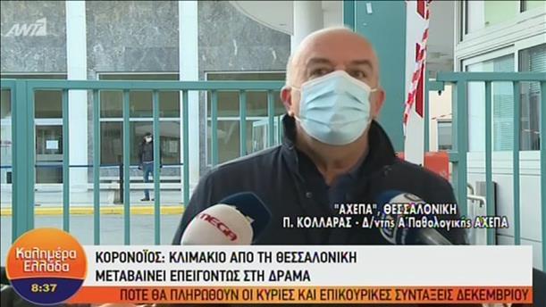 Κορονοϊός: Κλιμάκιο από τη Θεσσαλονίκη μεταβαίνει επειγόντως στη Δράμα