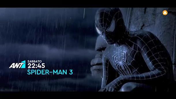 Spider-man 3 - Σάββατο 28/09