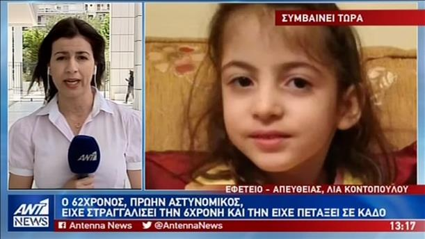 Αναβιώνει η δολοφονία της 6χρονης από τον πατέρα της