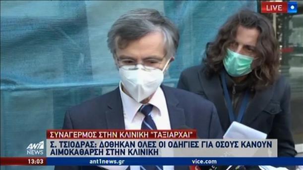 """Εκκένωση της Κλινικής """"Ταξιάρχαι"""" από τους ασθενείς με κορονοϊό"""