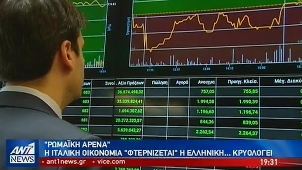 """Προβληματισμός για τα """"απόνερα"""" της ιταλικής κρίσης στην Ελλάδα"""