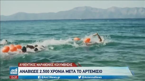 Μεγάλη ήταν η συμμετοχή στον μαραθώνιο αγώνα κολύμβησης, στο Πευκί Ευβοίας