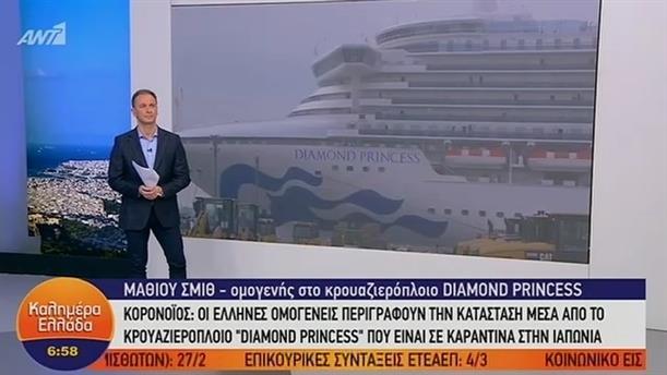 Κρουαζιέρα-θρίλερ με το Diamond Princess – ΚΑΛΗΜΕΡΑ ΕΛΛΑΔΑ – 17/02/2020