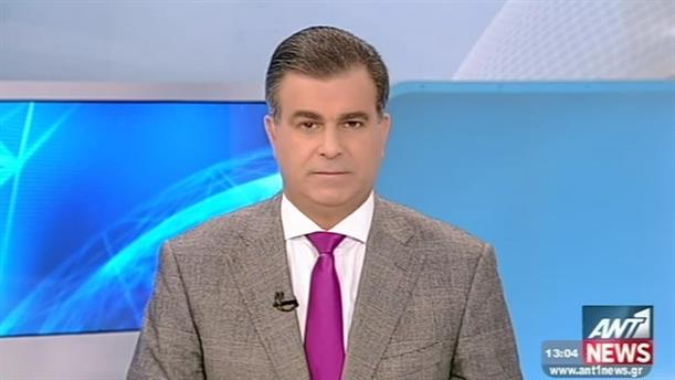 ANT1 News 09-11-2014 στις 13:00