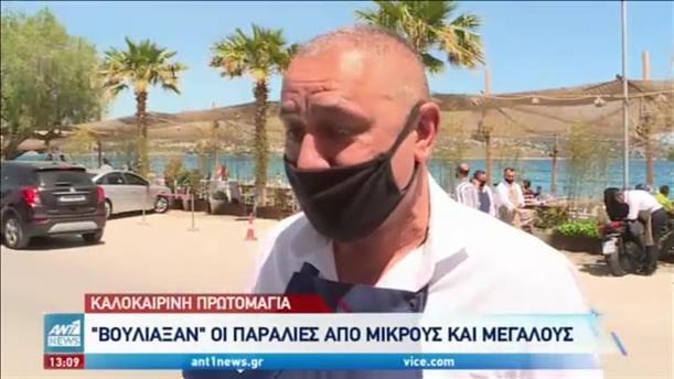 Πρωτομαγιά στις παραλίες με… πολιτικά μηνύματα