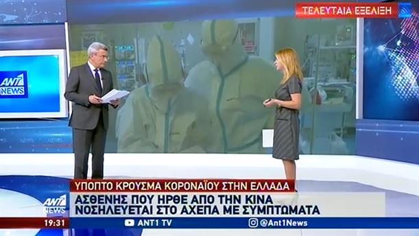 Σε καραντίνα νοσηλεύεται ασθενής στο ΑΧΕΠΑ της Θεσσαλονίκης