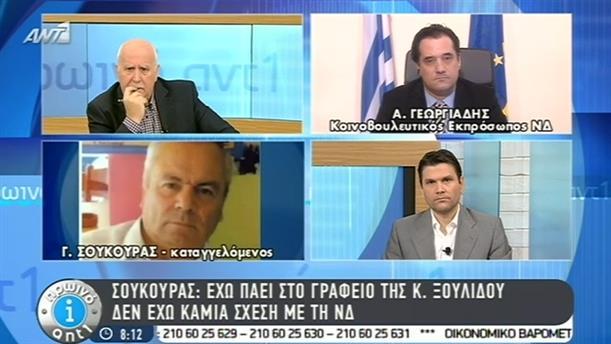 Πρωινό ΑΝΤ1 – Εκπομπή - 28/11/2014
