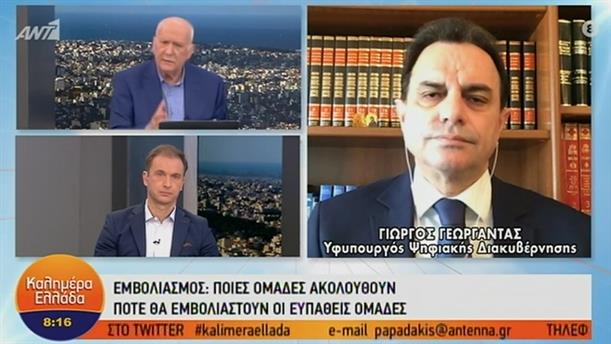 Γ. Γεωργαντάς - Υφυπουργός Ψηφιακής ΔΙακυβέρνησης  – ΚΑΛΗΜΕΡΑ ΕΛΛΑΔΑ – 01/03/2021