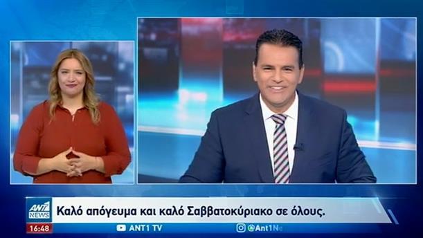 ANT1 NEWS 16-10-2020 ΣΤΗ ΝΟΗΜΑΤΙΚΗ
