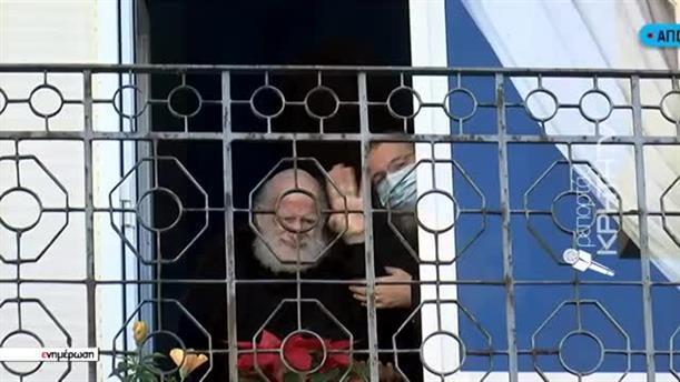 Η πρώτη εμφάνιση του Αρχιεπισκόπου Κρήτης Ειρηναίου μετά την περιπέτεια της υγείας του
