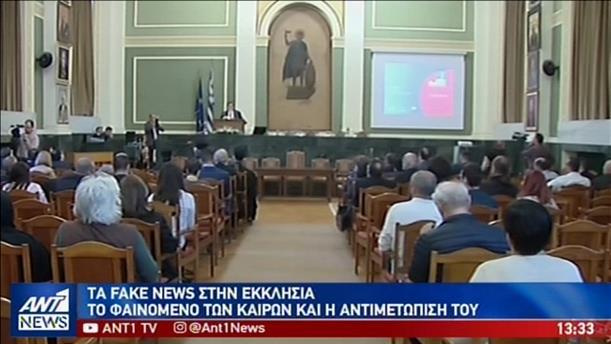 Συνέδριο για τα fake news στην Εκκλησία