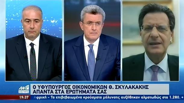Ο Θόδωρος Σκυλακάκης στον ΑΝΤ1 για τα μέτρα στήριξης νοικοκυριών και επιχειρήσεων