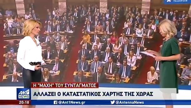 """Αρχίζει η """"μάχη"""" της Συνταγματικής Αναθεώρησης στην Βουλή"""