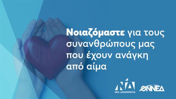 Μήνυμα της ΝΔ και της ΟΝΝΕΔ: Δίνουμε αίμα. Δεν σταματάμε να προσφέρουμε ζωή