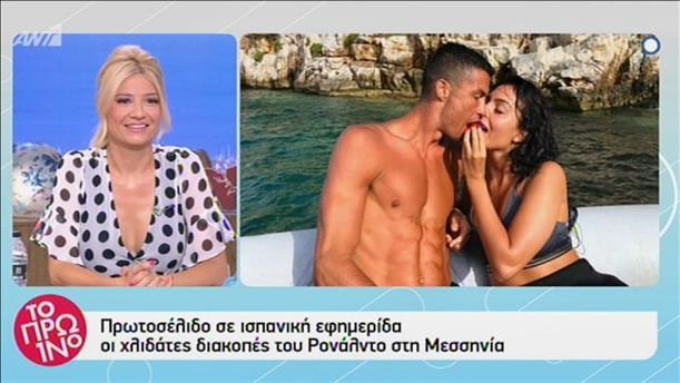 Πρωτοσέλιδο σε ισπανική εφημερίδα οι χλιδάτες διακοπές του Ρονάλντο στην Μεσσηνία
