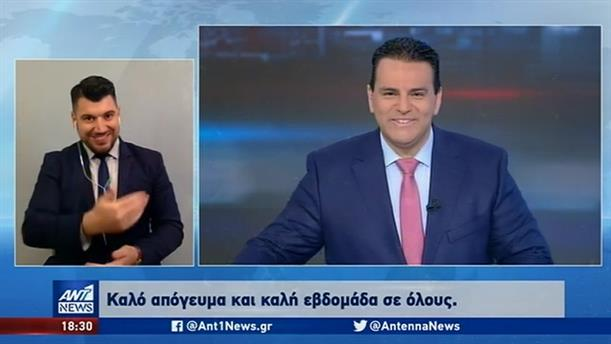 ANT1 NEWS 31-05-2020 ΣΤΗ ΝΟΗΜΑΤΙΚΗ
