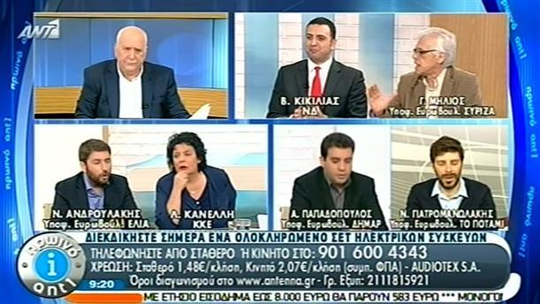 Πρωινό ΑΝΤ1 – Ενημέρωση - 16/04/2014